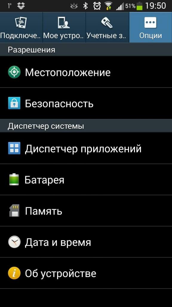 приложения для андроид 4.3 - фото 6